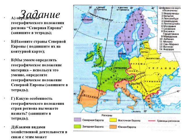 """Задание А) определение географического положения региона """"Северная Европа"""" (запишите в тетрадь); Б)Назовите страны Северной Европы ( подпишите их на контурной карте); В)Мы умеем определять географическое положение материка – используя это умение, оп…"""