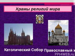 Храмы религий мира Католический Собор Православный храм