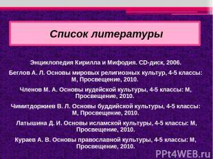Энциклопедия Кирилла и Мифодия. CD-диск, 2006. Беглов А. Л. Основы мировых религ