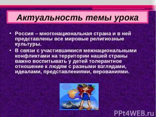Россия – многонациональная страна и в ней представлены все мировые религиозные к