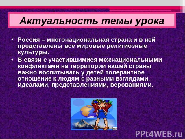 Россия – многонациональная страна и в ней представлены все мировые религиозные культуры. В связи с участившимися межнациональными конфликтами на территории нашей страны важно воспитывать у детей толерантное отношение к людям с разными взглядами, иде…