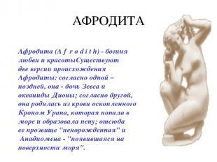 АФРОДИТА Афродита (A f r o d i t h) - богиня любви и красотыСуществуют две верси
