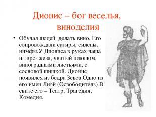 Дионис – бог веселья, виноделия Обучал людей делать вино. Его сопровождали сатир