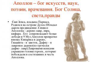Аполлон – бог искусств, наук, поэзии, врачевания. Бог Солнца, света,правды Сын З