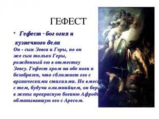 ГЕФЕСТ Гефест · бог огня и кузнечного дела Он - сын Зевса и Геры, но он же сын т