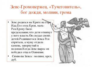 Зевс-Громовержец, «Тучегонитель», бог дождя, молнии, грома Зевс родился на Крите