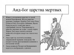 Аид-бог царства мертвых Живет в подземном царстве со своей женой Персефоной. Вхо