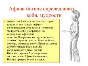 Афина-богиня справедливых войн, мудрости Афина –любимая дочь Зевса,которая вышла