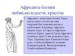 Афродита-богиня любви,молодости, красоты Афродита –вечно юная богиня. Перед ней