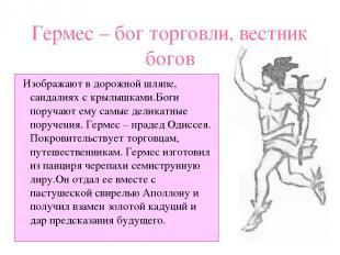 Гермес – бог торговли, вестник богов Изображают в дорожной шляпе, сандалиях с кр