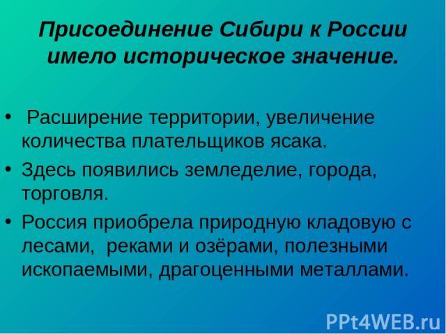 Почему присоединение сибирских земель