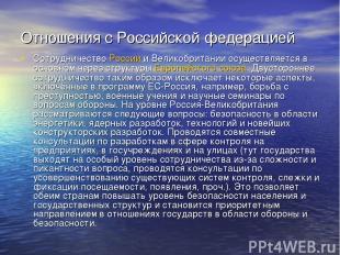 Отношения с Российской федерацией Сотрудничество России и Великобритании осущест