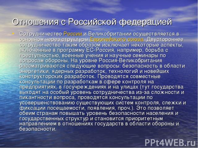 Отношения с Российской федерацией Сотрудничество России и Великобритании осуществляется в основном через структуры Европейского союза. Двустороннее сотрудничество таким образом исключает некоторые аспекты, включённые в программу ЕС-Россия, например,…