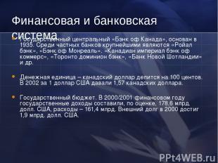 Финансовая и банковская система Государственный центральный «Бэнк оф Канада», ос
