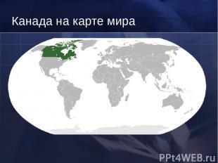 Канада на карте мира