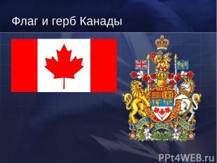 Флаг и герб Канады