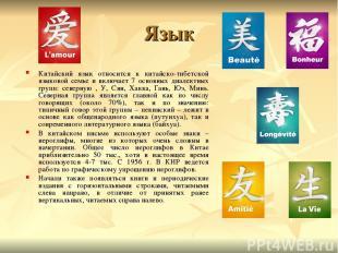Язык Китайский язык относится к китайско-тибетской языковой семье и включает 7 о
