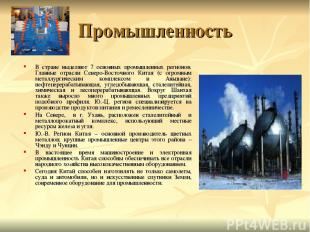 Промышленность В стране выделяют 7 основных промышленных регионов. Главные отрас