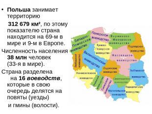 Польша занимает территорию 312 679 км², по этому показателю страна находится на