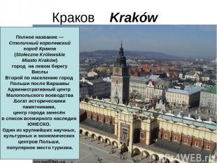 Краков Kraków Полное название— Столичный королевский город Краков (Stołeczne K