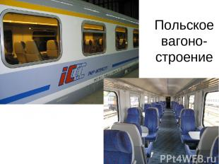 Польское вагоно-строение