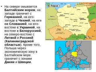 На севере омывается Балтийским морем, на западе граничит с Германией, на юго-зап