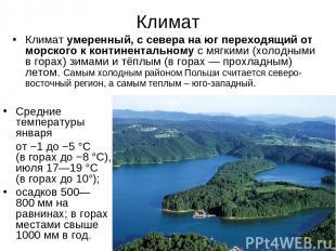 Климат Средние температуры января от−1 до−5°C (в горах до−8°C), июля 17—19