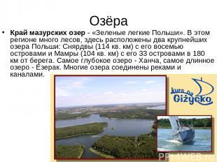 Озёра Край мазурских озер - «Зеленые легкие Польши». В этом регионе много лесов,