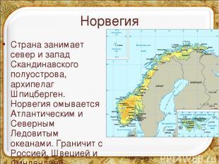 Норвегия Страна занимает север и запад Скандинавского полуострова, архипелаг Шпи