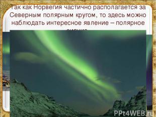 Так как Норвегия частично располагается за Северным полярным кругом, то здесь мо
