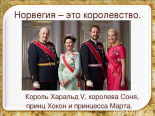 Норвегия – это королевство. Король Харальд V, королева Соня, принц Хокон и принц