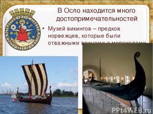 В Осло находится много достопримечательностей Музей викингов – предков норвежцев