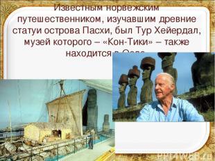 Известным норвежским путешественником, изучавшим древние статуи острова Пасхи, б