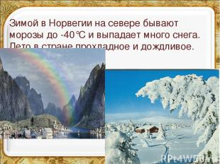 Зимой в Норвегии на севере бывают морозы до -40°С и выпадает много снега. Лето в