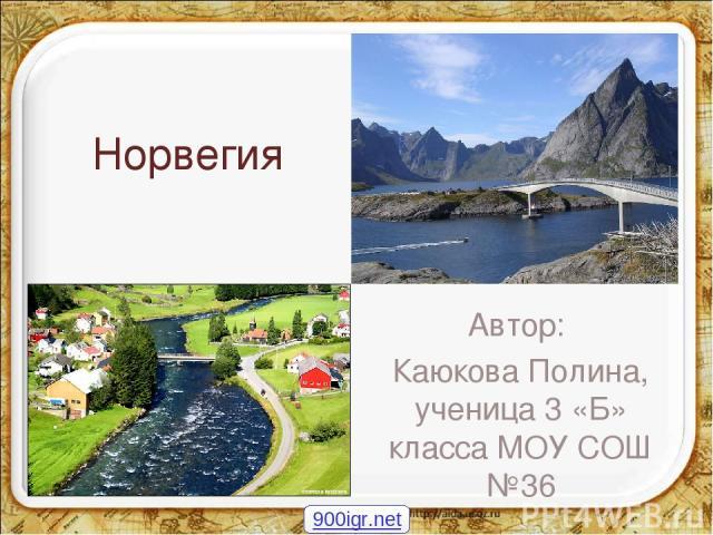 Норвегия Автор: Каюкова Полина, ученица 3 «Б» класса МОУ СОШ №36 900igr.net