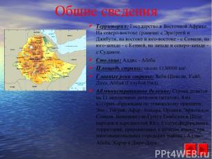 Общие сведения Территория: Государство в Восточной Африке. На северо-востоке гра