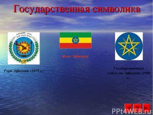 Государственная символика Герб Эфиопии (1975 г.) Флаг Эфиопии Государственная эм