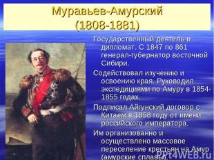 Муравьев-Амурский (1808-1881) Государственный деятель и дипломат. С 1847 по 861