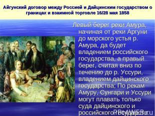 Айгунский договор между Россией и Дайцинским государством о границахи взаимной