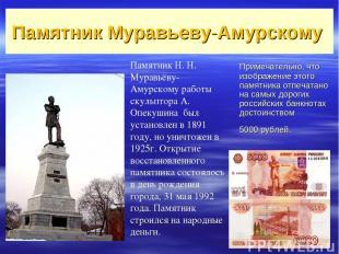 Памятник Муравьеву-Амурскому Примечательно, что изображение этого памятника отпе