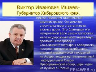 Виктор Иванович Ишаев- Губернатор Хабаровского края. Виктор Иванович талантливый