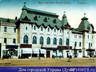 Дом городской Управы (Дума)