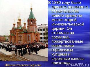 В 1880 году было принято решение о строительстве нового храма на месте старой Ин