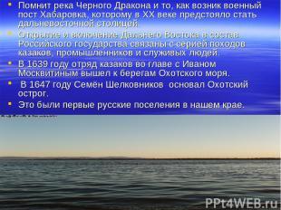 Помнит река Черного Дракона и то, как возник военный пост Хабаровка, которому в