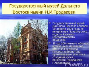 Государственный музей Дальнего Востока имени Н.И.Гродекова Государственный музей