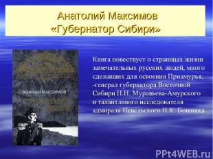 Анатолий Максимов «Губернатор Сибири» Книга повествует о страницах жизни замечат