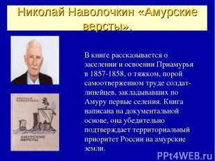 Николай Наволочкин «Амурские версты». В книге рассказывается о заселении и освое