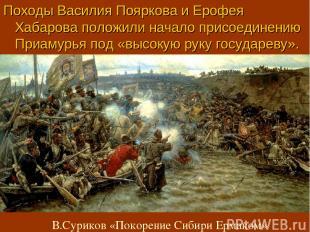 Походы Василия Пояркова и Ерофея Хабарова положили начало присоединению Приамурь