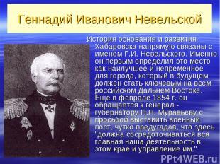 Геннадий Иванович Невельской История основания и развития Хабаровска напрямую св