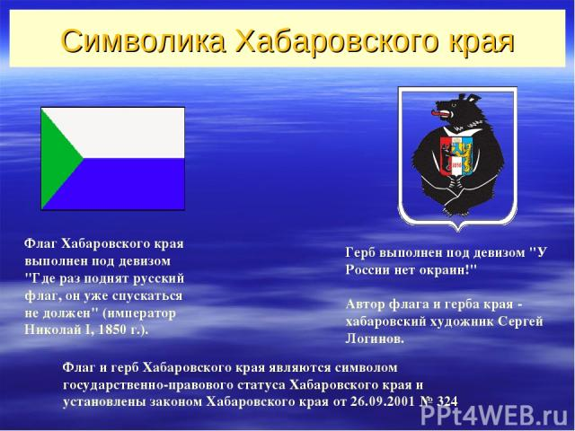 Символика Хабаровского края Флаг Хабаровского края выполнен под девизом